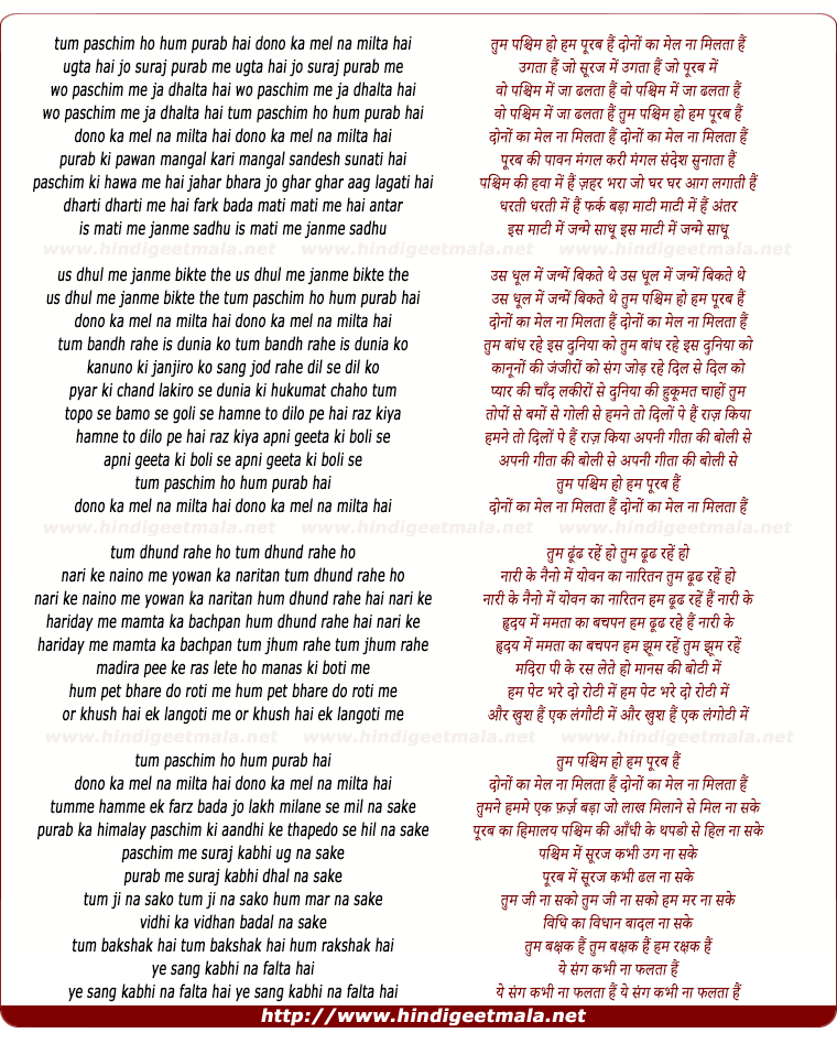 lyrics of song Tum Paschim Ho Hum Purab Hai