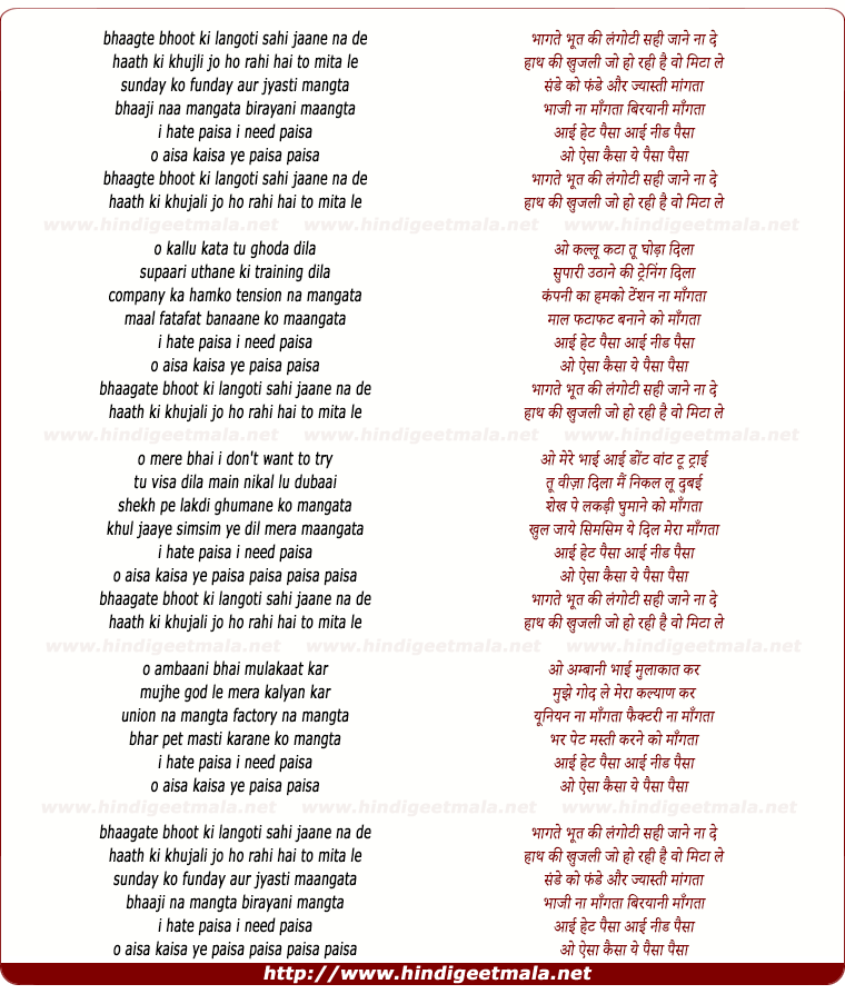lyrics of song Paisa Vasool