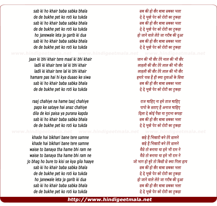 lyrics of song Sab Ki Ho Khair Baba Sab Ka Bhala