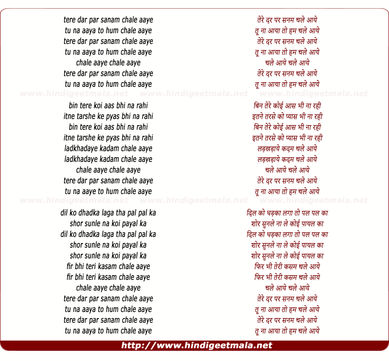lyrics of song Tere Dar Par Sanam (Female)