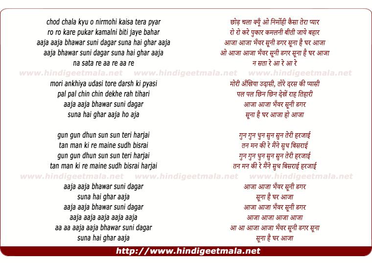 lyrics of song Aaja Aaja Bhanwar