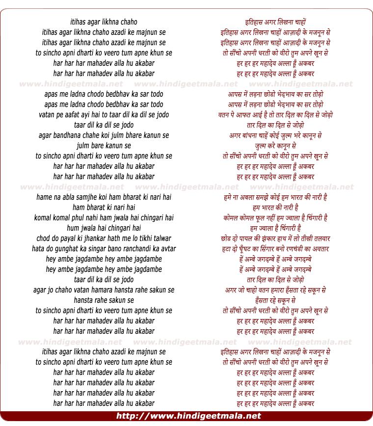 lyrics of song Itihaas Agar Likhna Chaho
