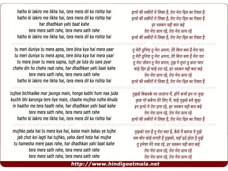 Tera Mera Saath Rahen Song Lyrics From Tera Mera Saath Rahen Lyrics
