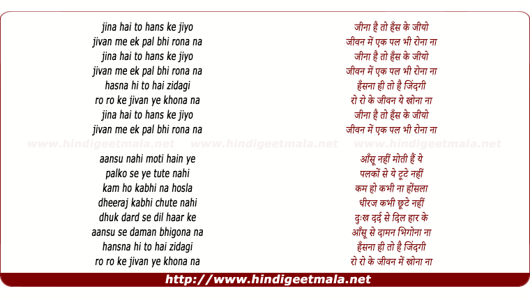 lyrics of song Jeena Hai To Hans Ke Jiyo (3)