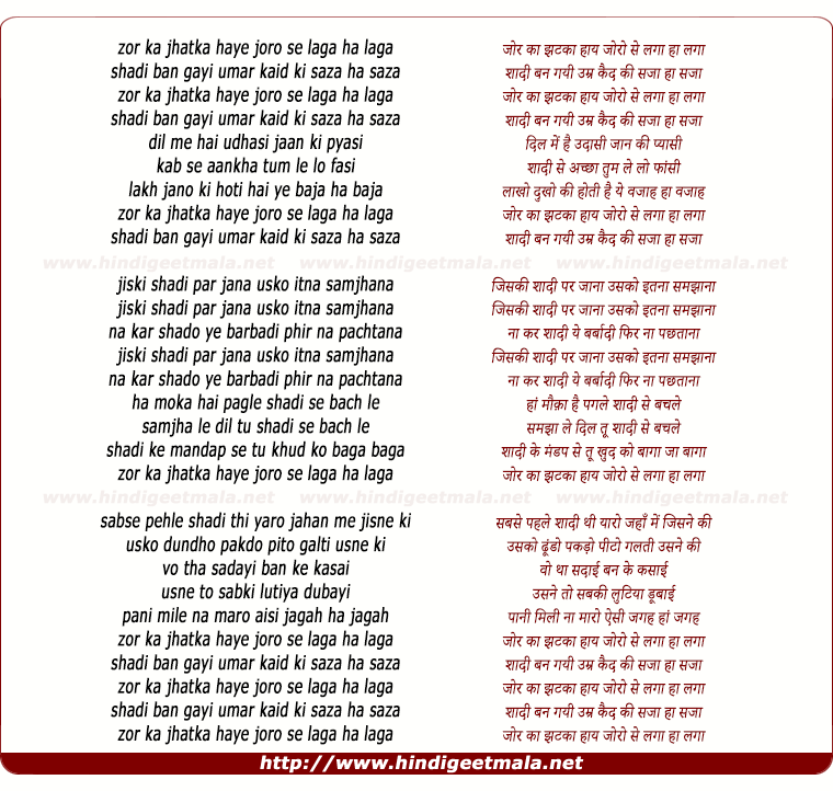 lyrics of song Zor Ka Jhatka (Remix)