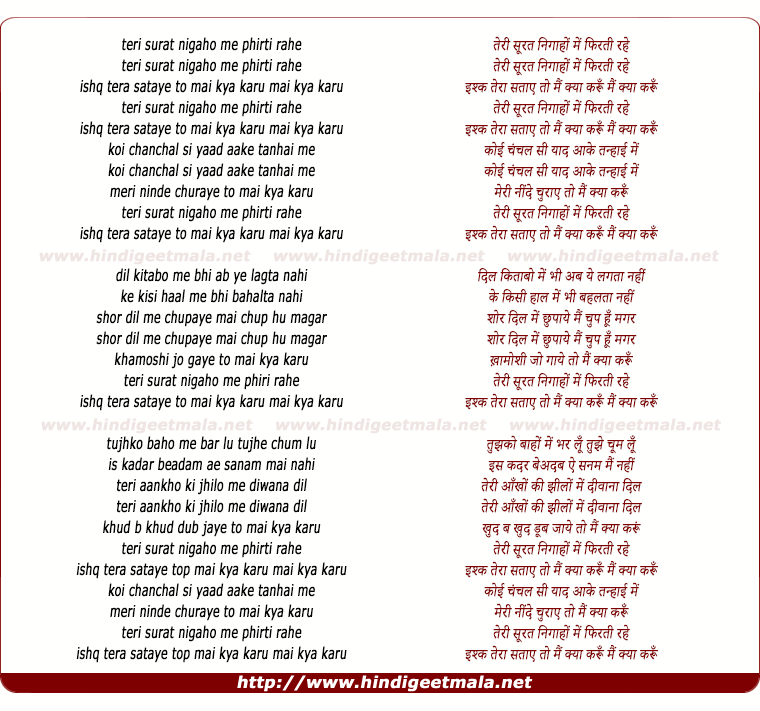 lyrics of song Teri Surat Nigaho Me Phirti Rahe
