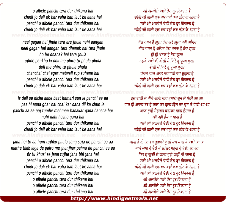lyrics of song O Albele Panchhi Tera Dur Thikana Hai