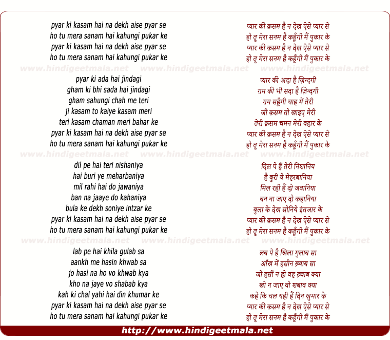 lyrics of song Pyar Ki Kasam Hai Na Dekh