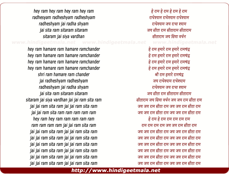lyrics of song Jai Jai Ram Sita Ram