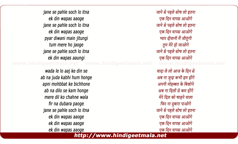 lyrics of song Jaane Se Pehle (Female)