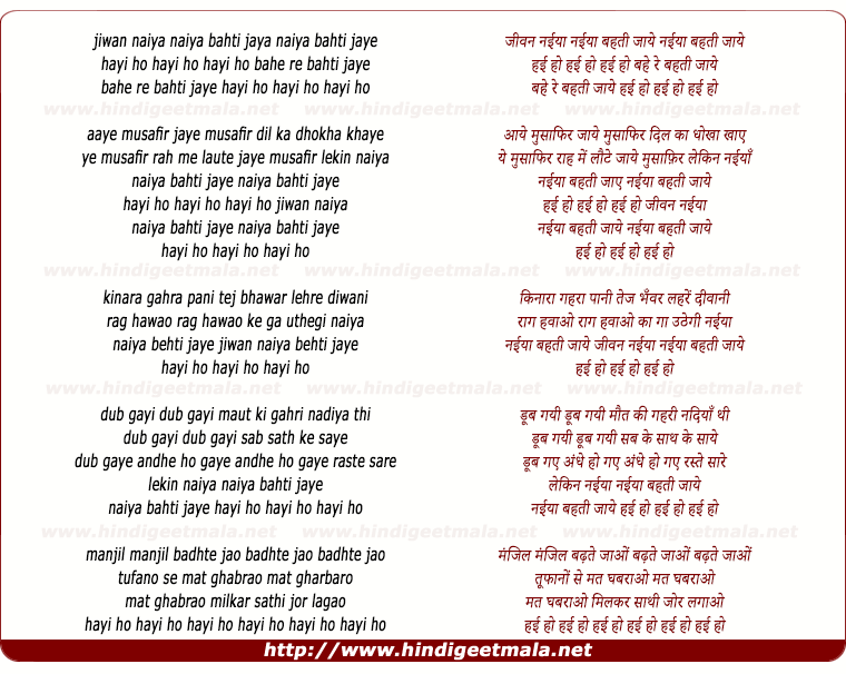 lyrics of song Jeevan Naiya Bahti Jaye