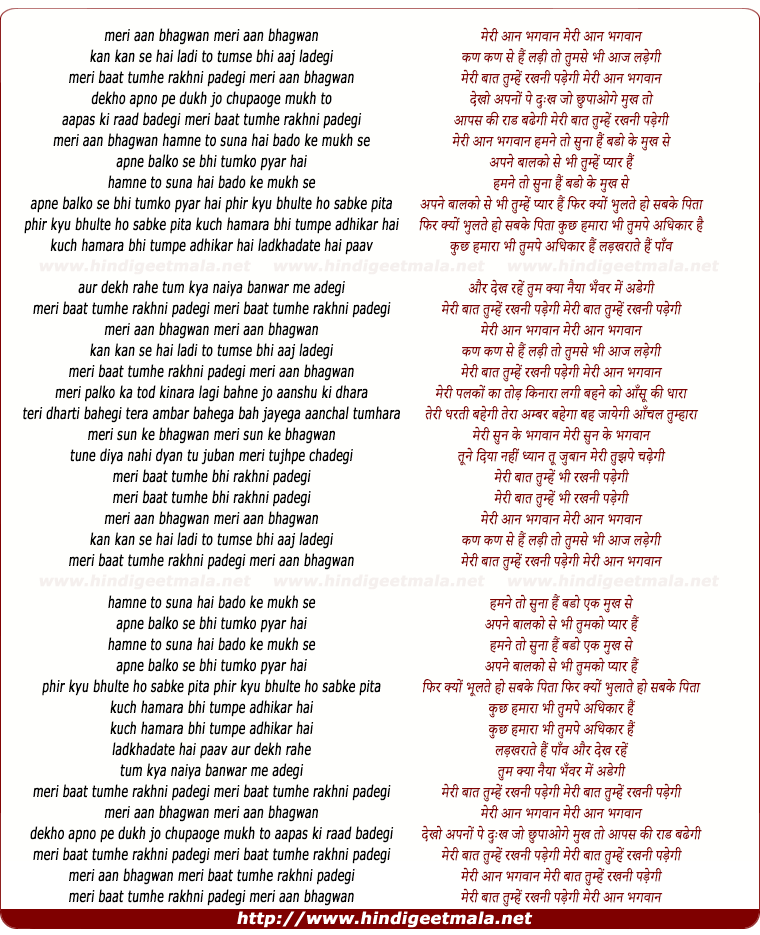 lyrics of song Meri Aan Bhagwan