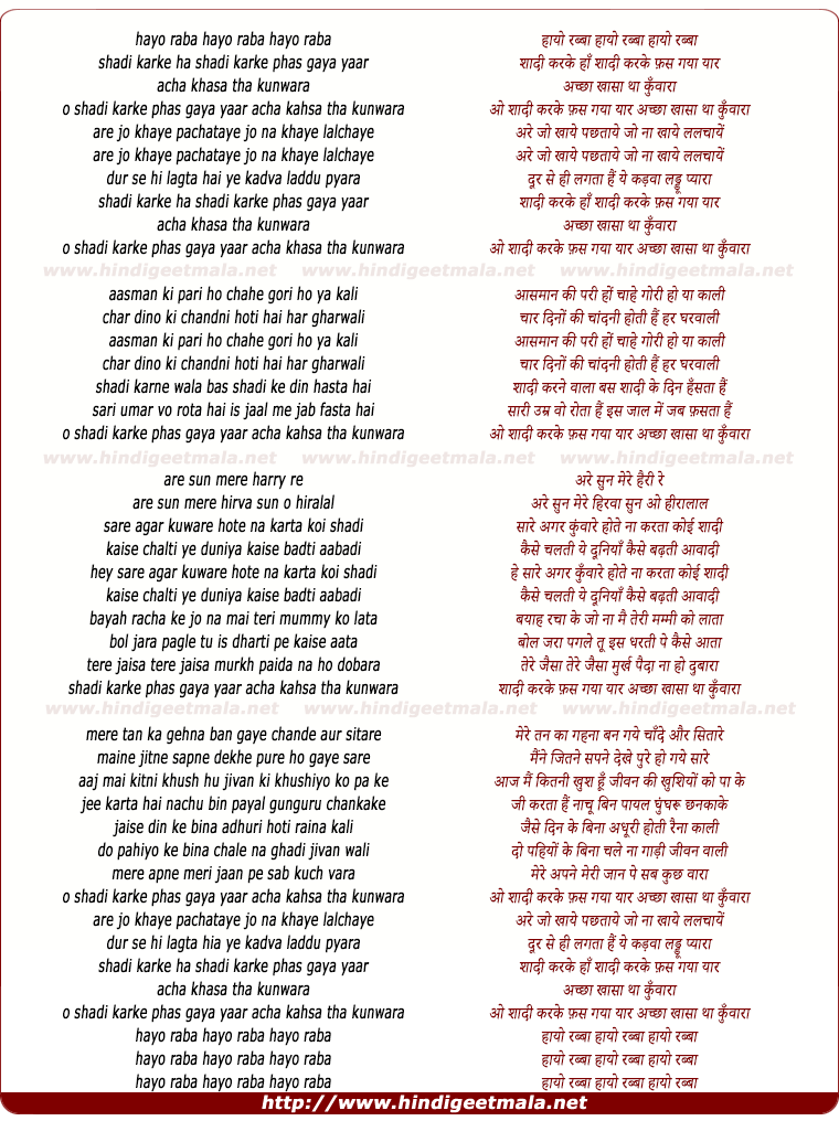 lyrics of song Shadi Karke Phas Gaya Yaar
