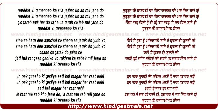 lyrics of song Muddat Ki Tamannao Ka Sila