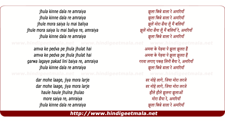 lyrics of song Jhula Kinne Dala Re Amraiya