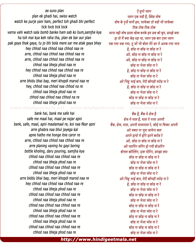 lyrics of song Chhod Na Re (Remix)
