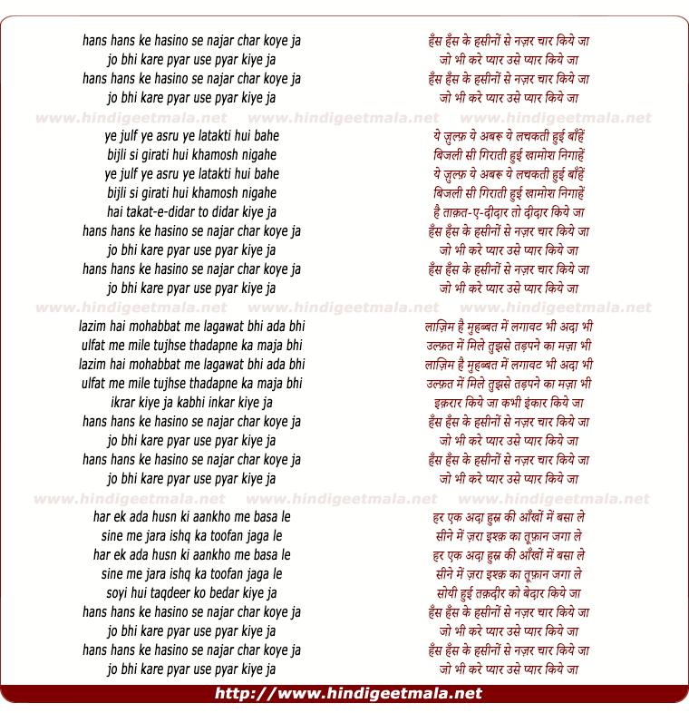 lyrics of song Hans Hans Ke Hasino Se Nazar Char Kiye Ja