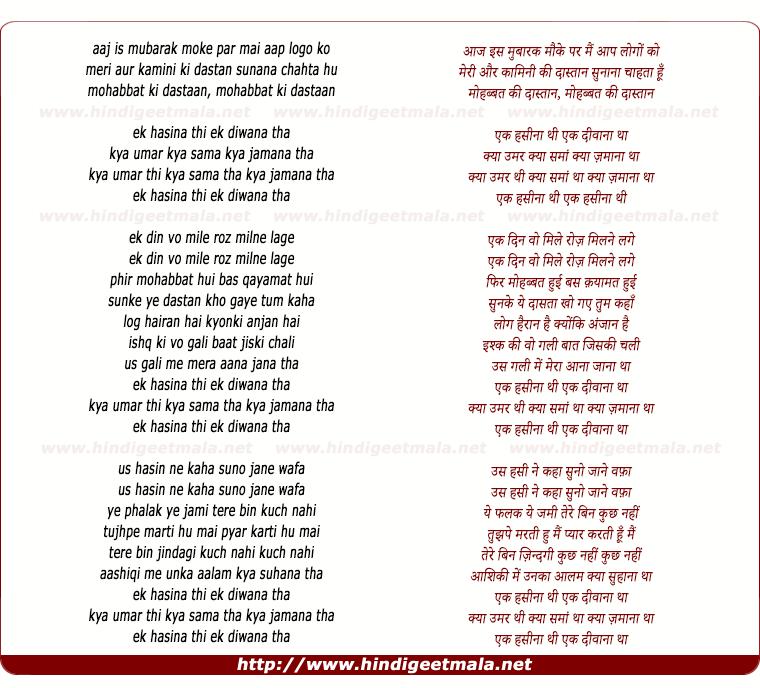 lyrics of song Ek Haseena Thi Ek Diwana Tha (Remix)