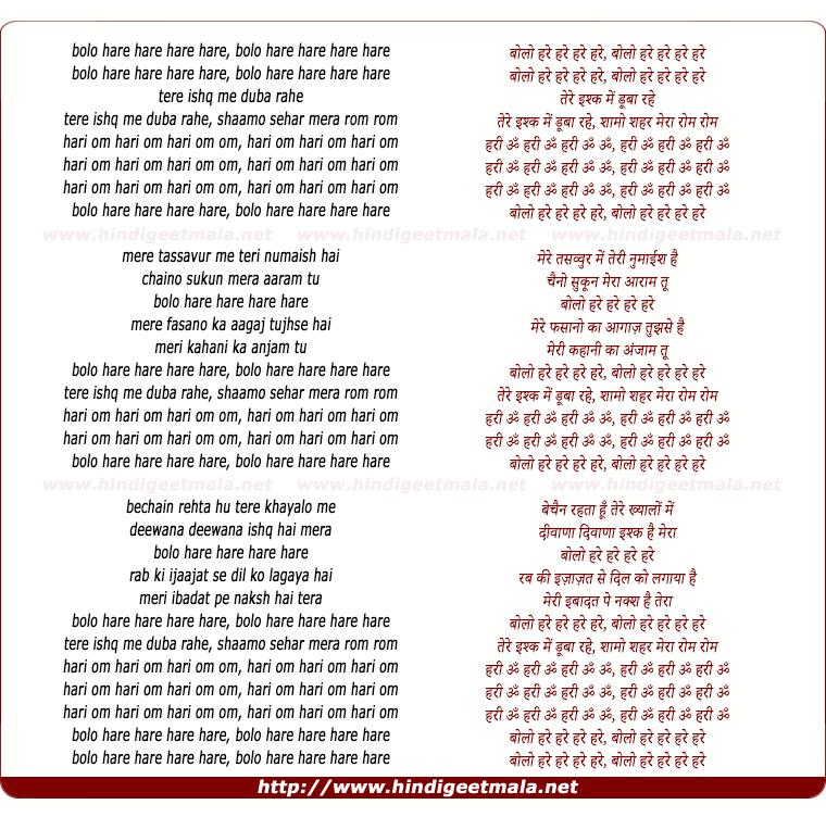 Lyric om lyrics : Hari Om Hari Om (Remix) - बोलो हरे हरे हरे हरे ...