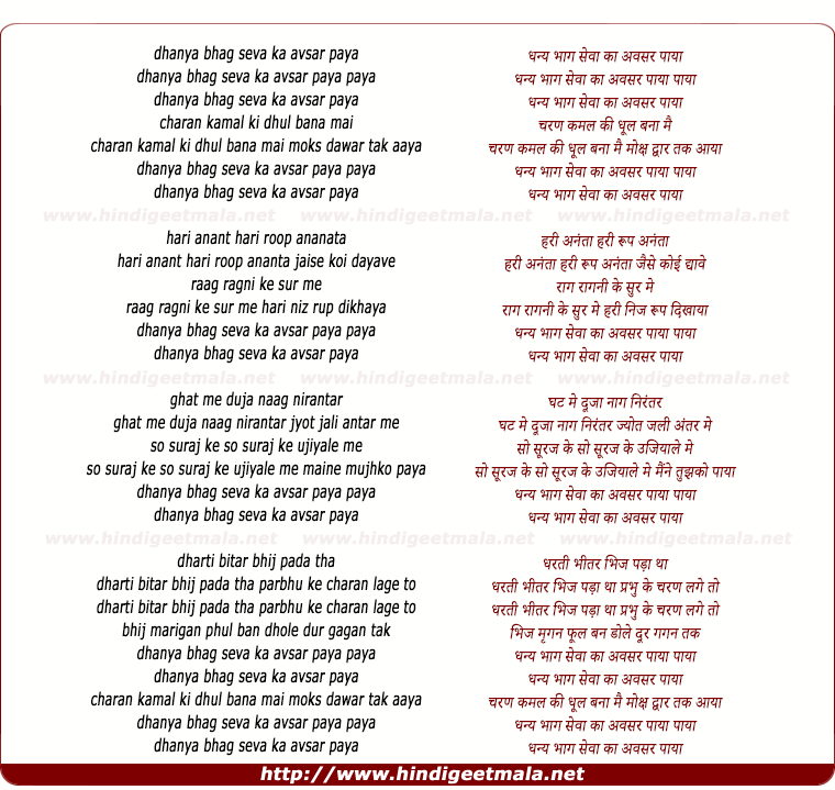 lyrics of song Dhanya Bhag Seva Ka Avsar Paya