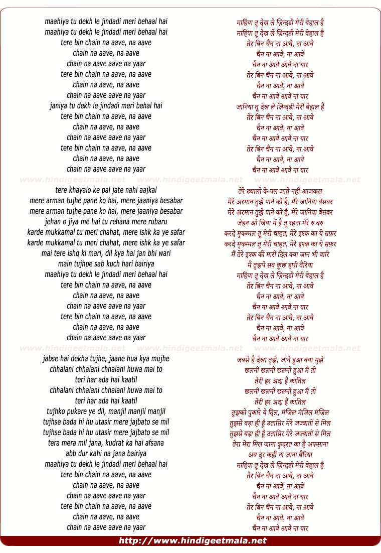 lyrics of song Tere Bin Chain Na Aave (Remix)