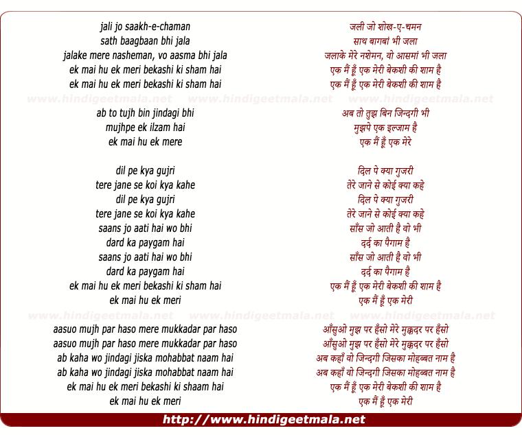 lyrics of song Ek Mai Hu Ek Meri Bekasi (Jali Jo Shaakh-E-Chaman)