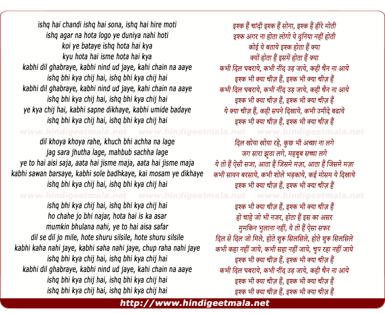 lyrics of song Ishq Bhi Kya Cheez Hai
