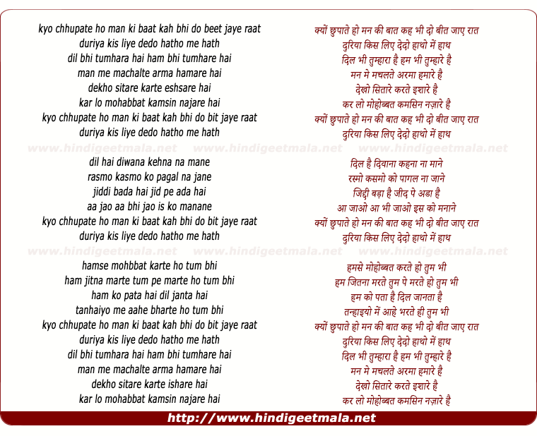lyrics of song Kyo Chhupate Ho Man Ki Baat