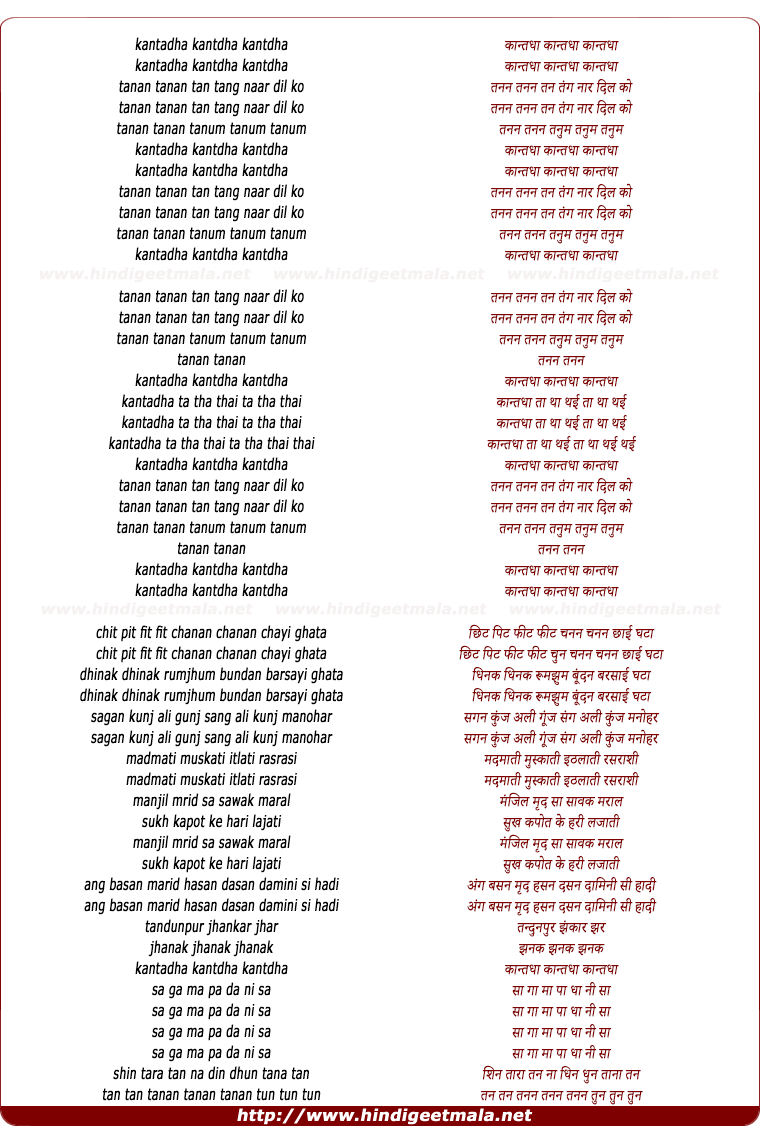 lyrics of song Kantadha Kantadha