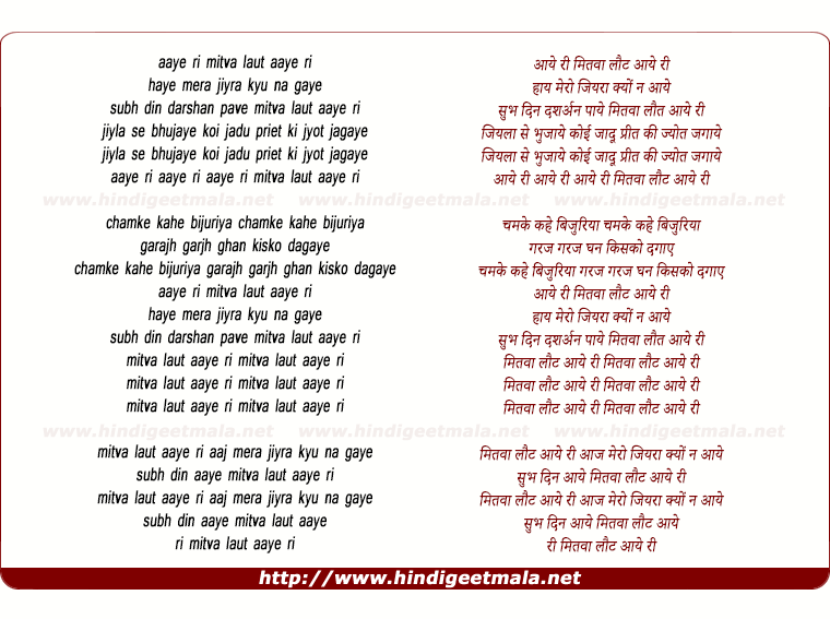 lyrics of song Mitwa Laut Aaye