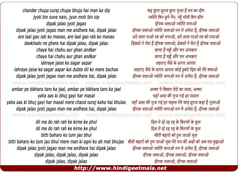 lyrics of song Deepak Jalao Jyoti Jagao Man Me