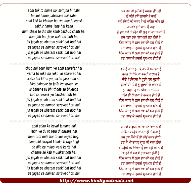 lyrics of song Jis Jagah Pe Khatam (Remix)