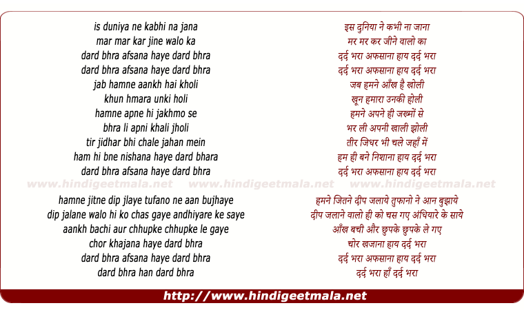 lyrics of song Is Duniya Ne Kabhi Na Jana