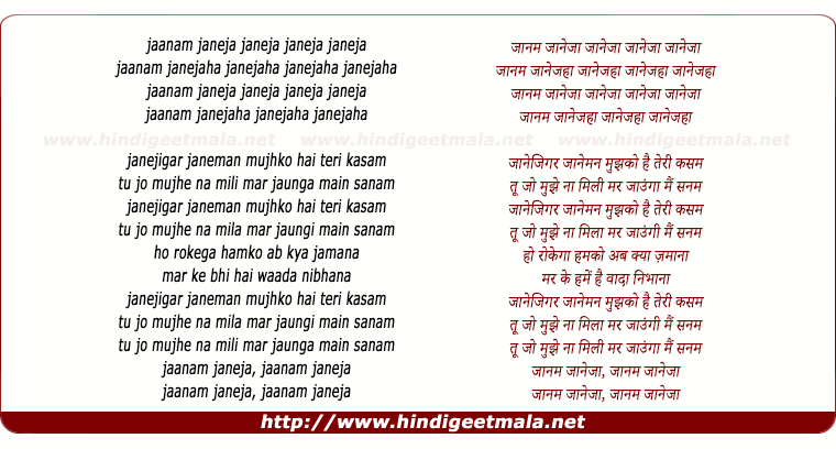 lyrics of song Jaan-e-jigar Janeman (2)