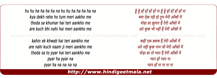 lyrics of song Kya Dekh Rahe Ho Tum Meri
