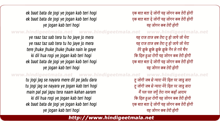 lyrics of song Ek Baat Bata De Jogi