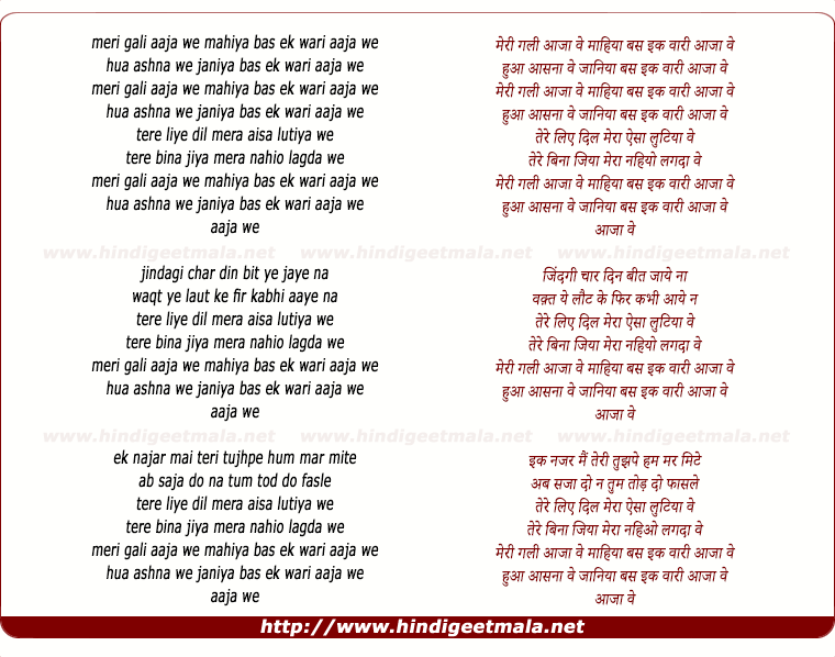lyrics of song Aaja Ve (Remix)