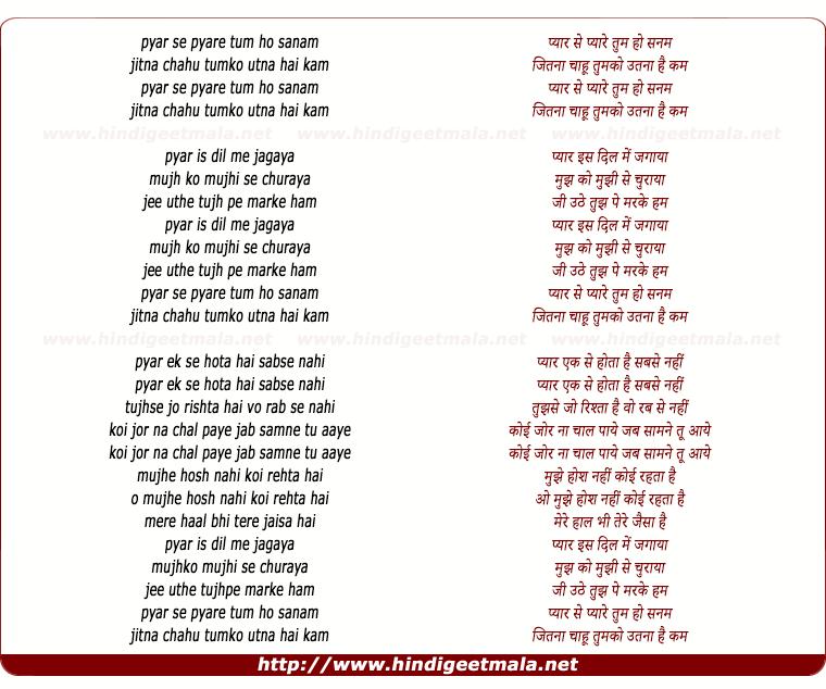Tu Mera Hai Sanam Song Download: प्यार से प्यारे तुम हो सनम