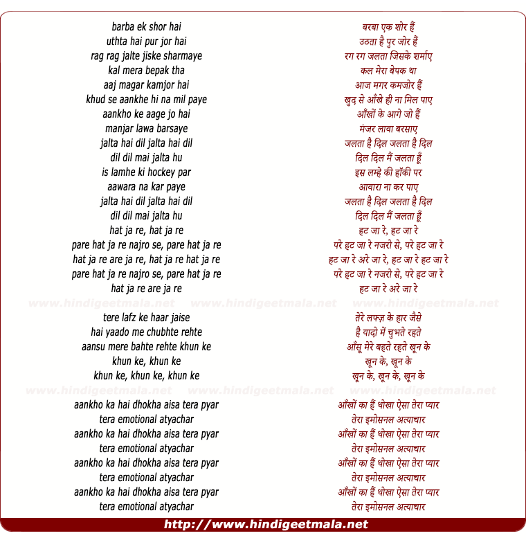 lyrics of song Emotional Attyachar (Remix)
