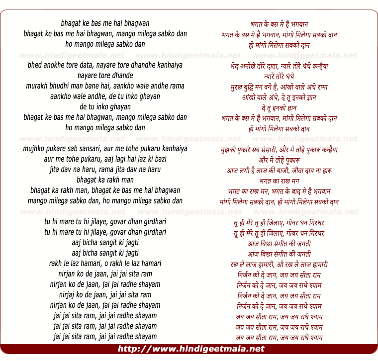 lyrics of song Bhagat Ke Bas Me