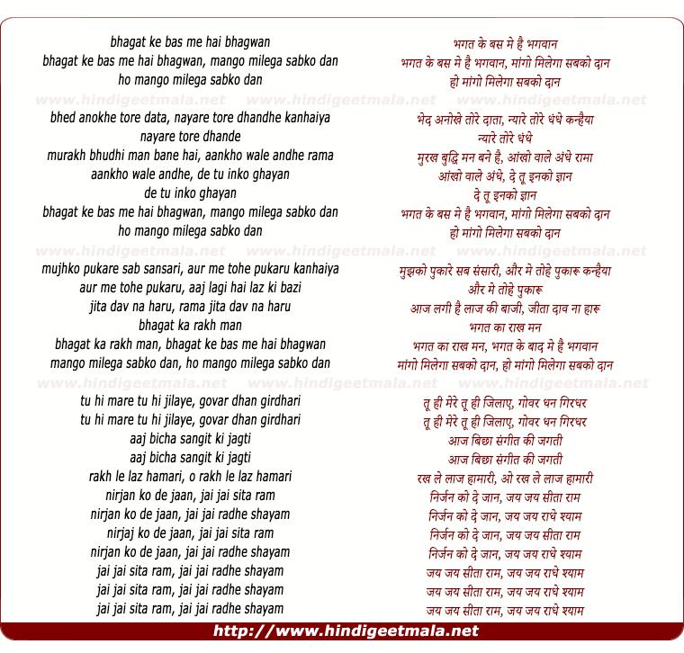 lyrics of song Bhagat Ke Bas Me