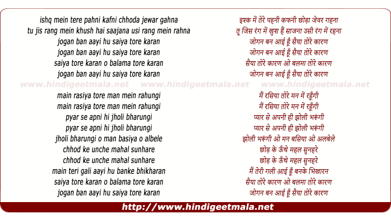 lyrics of song Ishq Me Tere Pahni Kafni (Jogan Ban Aayi Hu)
