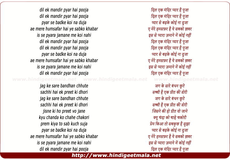 lyrics of song Dil Ek Mandir Pyar Hai Pooja