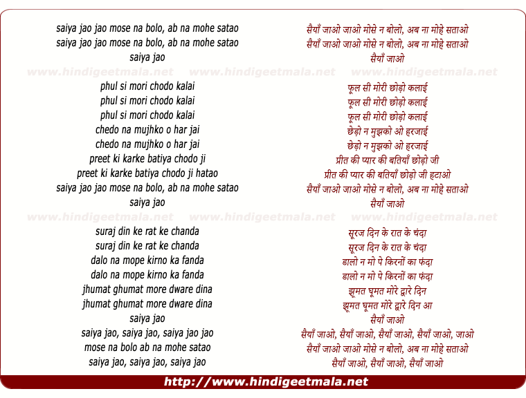 lyrics of song Saiyan Jao Jao Mose Na Bolo