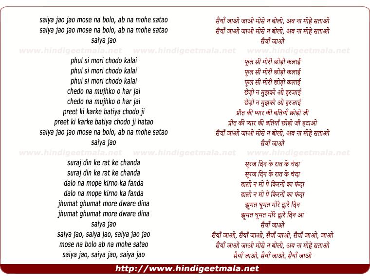 lyrics of song Saiyan Jao Jao Mose Na Bolo
