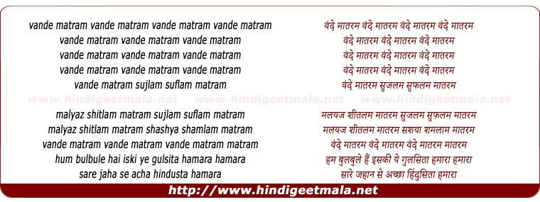 Vande Mataram Song Lyrics Hindi & English Version