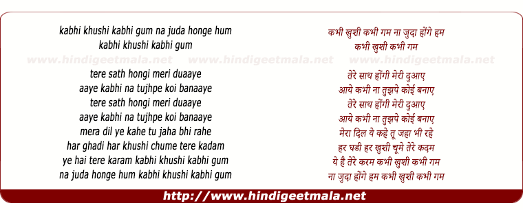lyrics of song Kabhi Khushi Kabhi Gham (Female)