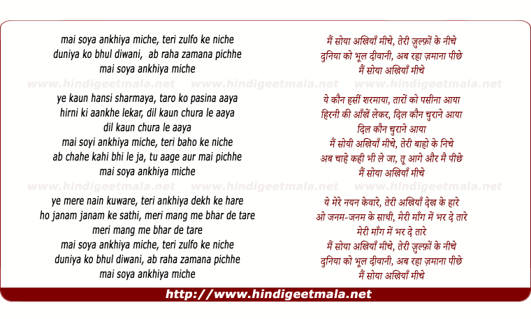 lyrics of song Mai Soya Ankhiya Miche