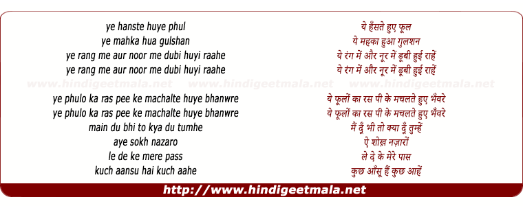 lyrics of song Ye Haste Hue Phul