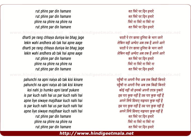 lyrics of song Rut Phire Par Din Hamare